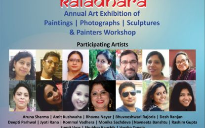 'Kaladhara' – वार्षिक कला प्रदर्शनी, 28 दिसंबर से 30 दिसंबर, 2016 आर्ट गैलरी, Kalagram, चंडीगढ़ में ।