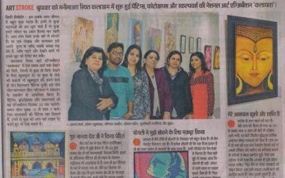 प्रेस कवरेज (29-12-2016) 'Kaladhara' – आर्ट गैलरी Kalagram, चंडीगढ़ में वार्षिक कला प्रदर्शनी