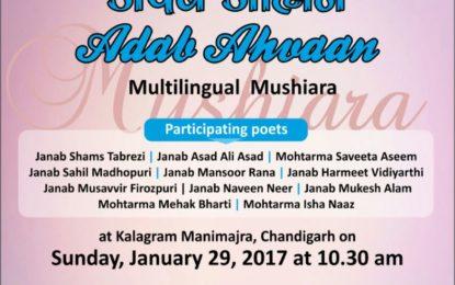 'Adab Ahvaan' की एक बहुभाषी Mushiara आमंत्रित NZCC द्वारा आयोजित किया जाना है
