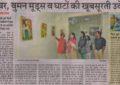 आर्ट गैलरी, Kalagram पर चित्रों और तस्वीरों की एक प्रदर्शनी के 'सृजन-17' प्रेस कतरनों