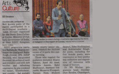 प्रेस क्लिपिंग्स – 'अदब आह्वान' – अ मल्टीलिंगुअल मुशाइरा अत कलाग्राम, चंडीगढ़ व 30/01/2017
