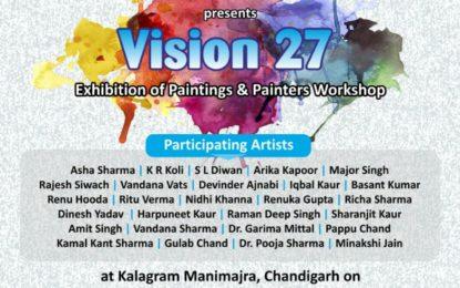 'विजन 27' पेंटिंग और चित्रकार कार्यशाला की एक प्रदर्शनी के लिए आमंत्रित करें Kalagram, चंडीगढ़ में 3-02-17 पर NZCC द्वारा आयोजित किया जाना है