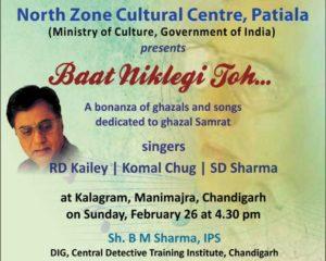 'Baat Niklegi Toh' गजल और गीत का एक उपहार के लिए आमंत्रित करें NZCC, पटियाला की ओर से आयोजित किया जाना है