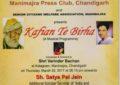 आमंत्रित- 'कफियन ते बिरहा' – 30 मार्च, 2017 को एनजेडसीसी, पटियाला द्वारा आयोजित एक संगीत कार्यक्रम