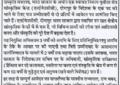 निदेशालय, एनईजेसीसी, दीमापुर के पद के लिए नियुक्ति