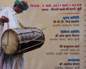 आमंत्रित -'Tribal महोत्सव 2017 'बूंदी राजस्थान पर 4 से 5 मार्च, 2016  NZCC, पटियाला की ओर से आयोजित किया जाना है