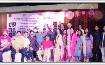 प्रेस कतरन – 'कफियन ते बिरहा' – 30 मार्च 2017 को एनजेडसीसी, पटियाला द्वारा आयोजित एक संगीत कार्यक्रम
