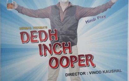 'दिधे इंच ओपर' – 14 मई, 2017 को कालीदास ऑडिटोरियम, विरसा विहार केंद्र, पटियाला में एक हिंदी चलायें