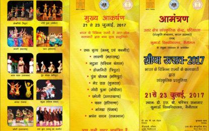 एनजेडसीसी द्वारा आयोजित होने वाले समर फेस्टिवल -2017 को आमंत्रित करें