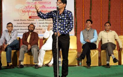 'अदब आहवान' के झलक – बहुभाषी मुशैरा, उत्तरी क्षेत्र सांस्कृतिक केंद्र, पटियाला (संस्कृति मंत्रालय, भारत सरकार) द्वारा कलगाम, मनीमाजरा चंडीगढ़ में आयोजित 9/07/2017