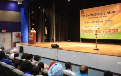आज 12 अगस्त, 2017 को पटियाला द्वारा आयोजित 'त्रिभाषी कवि सम्मेलन' का झलक
