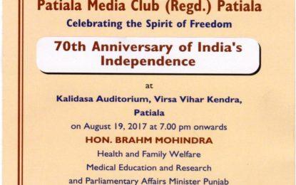 आमंत्रित – भारत की आजादी की 70 वीं वर्षगांठ कालिदास सभागार विरसा विहार, केंद्र, पटियाला में 1 9-8-17