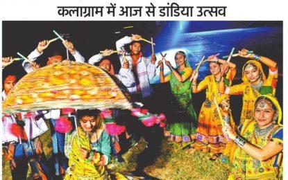 प्रेस कतरन- दांडिया उत्सव एनजीएससीसी द्वारा 21 सितंबर, 2017 से कलगाम, मनीमाजरा, चंडीगढ़ में आयोजित किया जा रहा है।