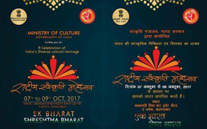 राष्ट्रीय संस्कृति महोत्सव, अहमदाबाद को 7 से 9 अक्टूबर, 2017 तक आयोजित किया जाएगा।