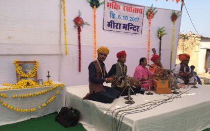 चित्तौड़गढ़, राजस्थान के विभिन्न स्थानों पर 'मीरा महोत्सव – 2017' के दौरान 6-10-17 को एनजेडसीसी के कलाकारों द्वारा प्रस्तुतिकरण