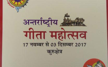 जिला प्रशासन, कुरुक्षेत्र और कुरुक्षेत्र विकास बोर्ड के सहयोग से उत्तरी क्षेत्र सांस्कृतिक केंद्र, पटियाला (संस्कृति मंत्रालय, भारत सरकार) 17 नवंबर से 3 दिसंबर 2017 तक अंतर्राष्ट्रीय 'गीता महोत्सव -2017' , ब्रह्मा सरोवर, कुरुक्षेत्र में आयोजित करने जा रही है।