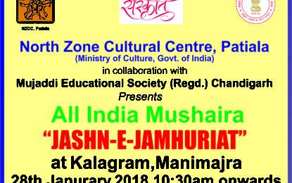 'जश्न-इ-जम्हूरीअत' आल इंडिया मुशायरा कलाग्राम, मनीमाजरा, चंडीगढ़ जनुअरी 28, 2018