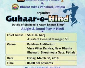 निमंत्रण – मार्च 30, 2018 को एनजीसीसीसीसी द्वारा आयोजित गहरा-ए-हिंद एक नाटक