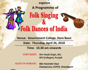 """उत्तर क्षेत्र सांस्कृतिक केंद्र, पटियाला (संस्कृति मंत्रालय, भारत सरकार) सरकार के सहयोग से GOVTकॉलेज, डेराबासी """"26 अप्रैल, 2018 को सरकारी कॉलेज, डेराबासी में लोक गायन और लोक नृत्य के कार्यक्रम का आयोजन करने जा रहे हैं।"""