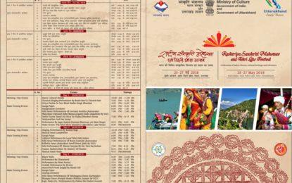 उत्तराखंड के तेहररी में 25 मई से 27, 2018 तक भारत सरकार की संस्कृति मंत्रालय द्वारा आयोजित 'राष्ट्रीय संस्कार महोत्सव' और 'तेहरी झील महोत्सव' आयोजित किया जाएगा।
