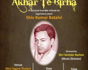 उत्तर क्षेत्र सांस्कृतिक केंद्र, पटियाला (संस्कृति मंत्रालय, भारत सरकार) 'अख़र ते बिरहा' आयोजित करने जा रहा है- 11 मई, 2018 को चंडीगढ़ के सेक्टर 18, मिनी टैगोर थिएटर में पौराणिक कवि शिव कुमार बतालवी को संगीत श्रद्धांजलि।