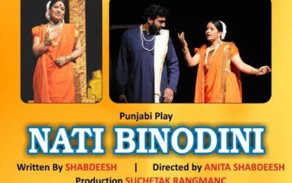 चंडीगढ़ संगीत नाटक अकादमी, चंडीगढ़ के सहयोग से उत्तर क्षेत्र सांस्कृतिक केंद्र, पटियाला (संस्कृति मंत्रालय, भारत सरकार) 3 जून, 2018 को चंडीगढ़ के टैगोर थिएटर, टैगोर थिएटर में पंजाबी प्ले 'नती बिनोडिनी' मंच पर जा रहा है। सभी को सौहार्दपूर्ण आमंत्रित किया जाता है।