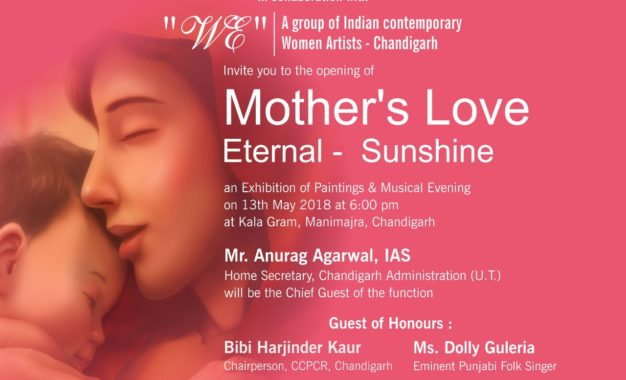 आमंत्रित करें- 'माँ का प्यार अनंत – सनशाइन' 13 मई से 1 9, 2018 तक कलग्राम, मनीमाजरा, चंडीगढ़ में पेंटिंग्स की एक प्रदर्शनी।
