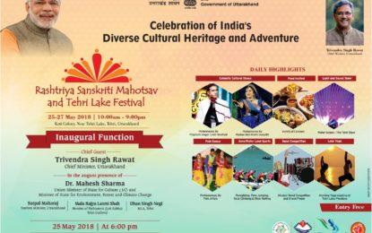 'राष्ट्रीय संस्कृत महोत्सव' और 'तेहरी झील महोत्सव' – उत्तराखंड के तेहररी झील के पास कोटी कॉलोनी में 25 मई से 27, 2018 तक भारत की विविध सांस्कृतिक विरासत और साहसिक का उत्सव।