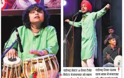प्रेस कतरनों – 21 मई से 23, 2018 तक चंडीगढ़ के टैगोर थियेटर में एनजेडसीसी द्वारा आयोजित युवा संगीत उत्सव का दूसरा दिन आयोजित किया जा रहा है।