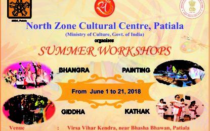उत्तर क्षेत्र सांस्कृतिक केंद्र, पटियाला (संस्कृति मंत्रालय, भारत सरकार) 1 से 21 जून, 2018 तक भंगरा, गिधा, चित्रकारी और कथक नृत्य के ग्रीष्मकालीन कार्यशालाओं को व्यवस्थित करने जा रहा है, जो विषा विहार केंडर, पटियाला में हैं।