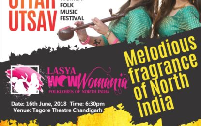 चंडीगढ़ में 16 जून, 2018 को एनजेडसीसी द्वारा आयोजित 'लासिया उत्तर उत्सव' को आमंत्रित किया जाए