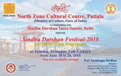 18 जून से 26, 2018 तक एनजेडसीसी द्वारा सिंधु दर्शन उत्सव का आयोजन किया जाएगा