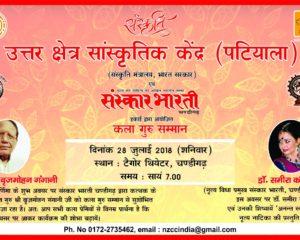 चंडीगढ़ में एनजेडसीसी द्वारा आयोजित कला गुरु सम्मन का आयोजन किया जाएगा