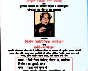 28 जुलाई, 2018 को चंडीगढ़ में एनजेडसीसी द्वारा आयोजित विशेष साहित्य कार्यक्रम और कवी सम्मेलन का आयोजन किया जाएगा