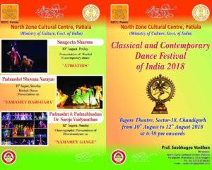चंडीगढ़ में 10 से 12 अगस्त, 2018 तक एनजेडसीसी द्वारा शास्त्रीय और समकालीन नृत्य समारोह- 2018 आयोजित किया जाएगा।