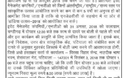 """Expression of Interest – October 10 to 19, 2018 तक उत्तर क्षेत्र सांस्कृतिक केंद्र, पटियाला (भारत सरकार के संस्कृति मंत्रालय) द्वारा आयोजित """"डंडिया फेस्टिवल-2018"""" का आयोजन कलग्राम, मनीमाजरा, चंडीगढ़ में।"""