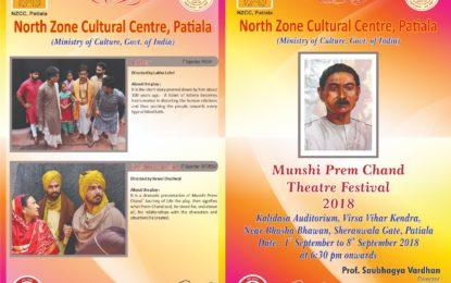 मुंशी प्रेम चंद थिएटर फेस्टिवल -2018 पटियाला में एनजेडसीसी द्वारा आयोजित किया जाएगा।
