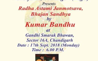 चंडीगढ़ में एनजेडसीसी द्वारा भजन संध्या का आयोजन किया जाएगा।