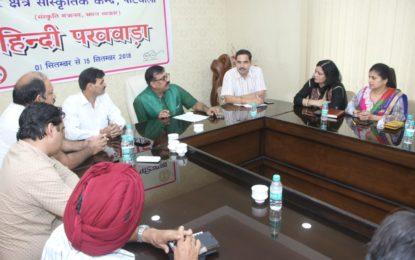 हिंदी पखवाड़ा कलाग्राम चंडीगढ़ में