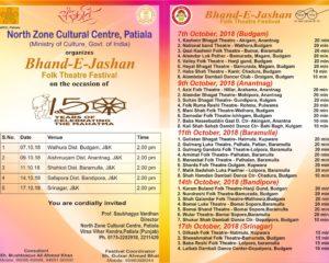 श्रीनगर। में एनजेडसीसी द्वारा आयोजित भांड-ए-जशन 'लोक रंगमंच समारोह।