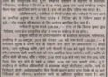 नीलामी नोटिस – 10 वीं चंडीगढ़ राष्ट्रीय शिल्प मेला के लिए झुला / जॉय सवारी।