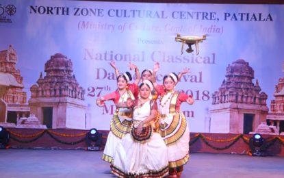 चंडीगढ़ में एनजेडसीसी द्वारा आयोजित राष्ट्रीय शास्त्रीय नृत्य समारोह का दिन 4 आयोजित किया जा रहा है