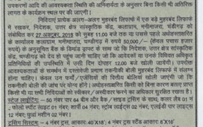 Tender for hiring Light & Sound for 10th Chandigarh National Crafts Mela