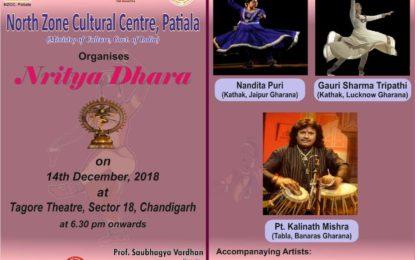 चंडीगढ़ में एनजेडसीसी द्वारा आयोजित नृत्य धरा