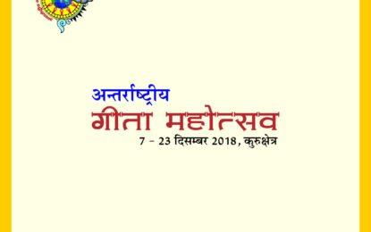 अंतरराष्ट्रीय गीता महोत्सव-2018 7 दिसंबर से 23, 2018 तक ब्राह्मण सरोवर, कुरुक्षेत्र में आयोजित किया जा रहा है।