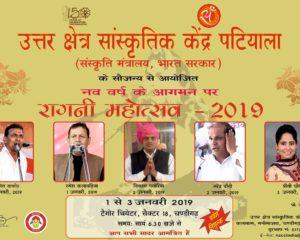 रागनी महोत्सव-2018 चंडीगढ़ में 1 से 3 जनवरी, 2019 तक