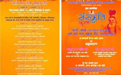 Sanskriti Kumbh to be organised from January 10 to March 4, 2019 at Prayagraj