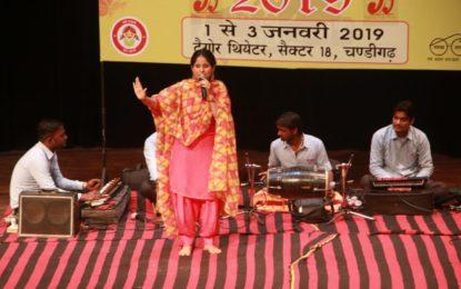 चंडीगढ़ में NZCC द्वारा आयोजित किए जा रहे रागनी महोत्सव -2019 का समापन दिवस