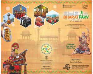 26 जनवरी से 31 जनवरी, 2019 तक लाल किले, नई दिल्ली में आयोजित होने वाला भारत पर्व -2019