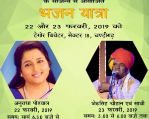उत्तर क्षेत्र सांस्कृतिक केन्द्र, पटियाला (संस्कृति मंत्रालय, भारत सरकार) द्वारा 22 और 23 फरवरी, 2019 को टैगोर थिएटर, चंडीगड़ में आयोजित भजन यात्रा में आप सभी सादर आमंत्रित हैं
